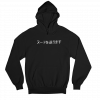 Send Nudes Black Gender Neutral Hoodie